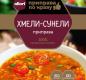 """Приправа """"Хмели-сунели"""" АЛЛОРИ 15 гр 1 /30"""