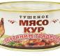 Мясо кур тушеное КТК 300г 1/24