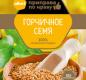 Горчичное семя АЛЛОРИ 20 гр 1/30