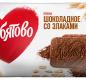 """Печенье сахарное """"Шоколадные со злаками"""" 114г 1/18 ТМ""""Любятово"""""""